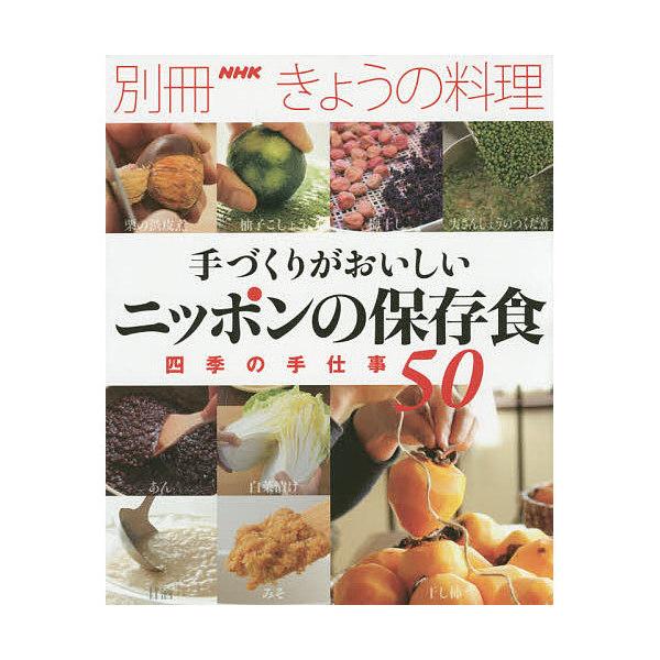 手づくりがおいしいニッポンの保存食 四季の手仕事50/レシピ