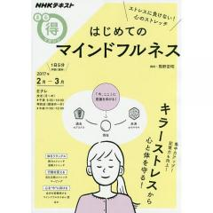 はじめてのマインドフルネス ストレスに負けない!心のストレッチ/熊野宏昭