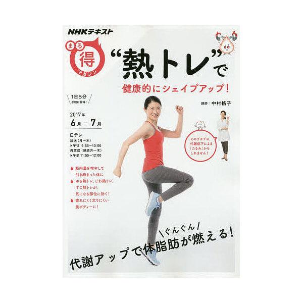 """""""熱トレ""""で健康的にシェイプアップ!/中村格子"""