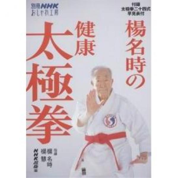 楊名時の健康太極拳/NHK出版