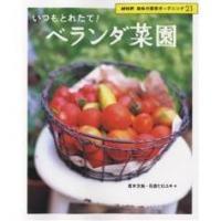 いつもとれたて!ベランダ菜園/真木文絵/石倉ヒロユキ