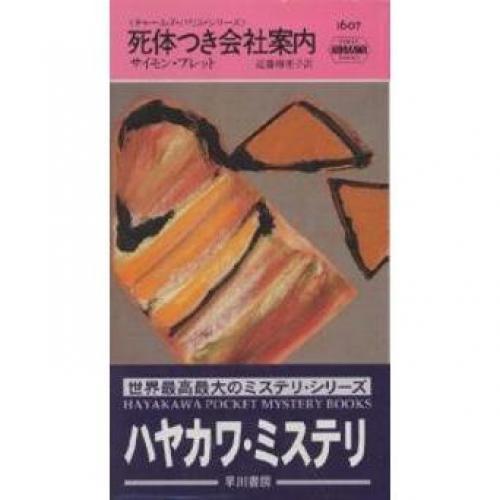 死体つき会社案内/サイモン・ブレット/近藤麻里子