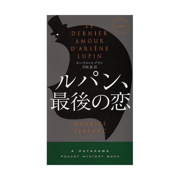 ルパン、最後の恋/モーリス・ルブラン/平岡敦