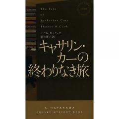 キャサリン・カーの終わりなき旅/トマス・H・クック/駒月雅子