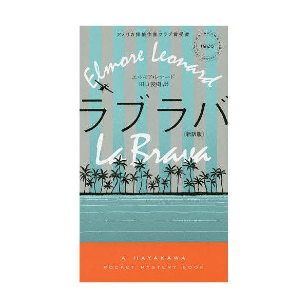ラブラバ 新訳版/エルモア・レナード/田口俊樹