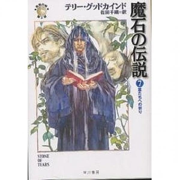 LOHACO - 魔石の伝説 7/テリー・...