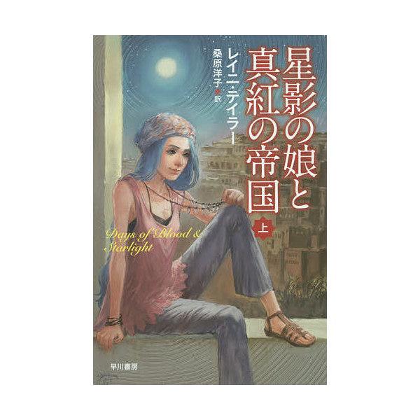 星影の娘と真紅の帝国 上/レイニ・テイラー/桑原洋子