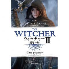 ウィッチャー 2/アンドレイ・サプコフスキ/川野靖子