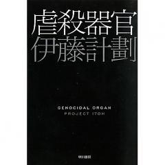 虐殺器官/伊藤計劃