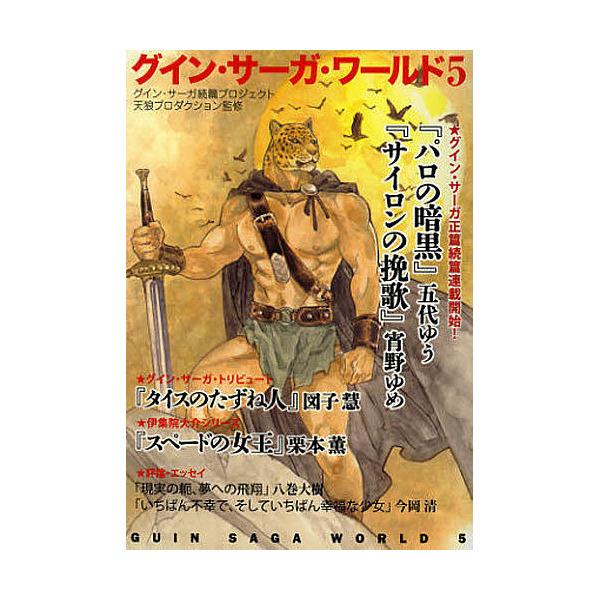 グイン・サーガ・ワールド グイン・サーガ続篇プロジェクト 5/栗本薫/天狼プロダクション