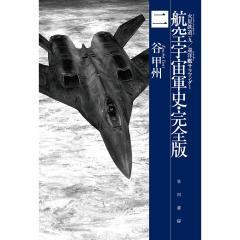 航空宇宙軍史・完全版 2/谷甲州