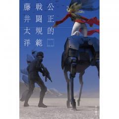 公正的戦闘規範/藤井太洋
