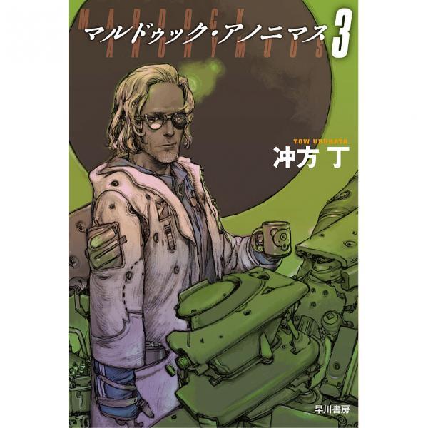 マルドゥック・アノニマス 3/冲方丁