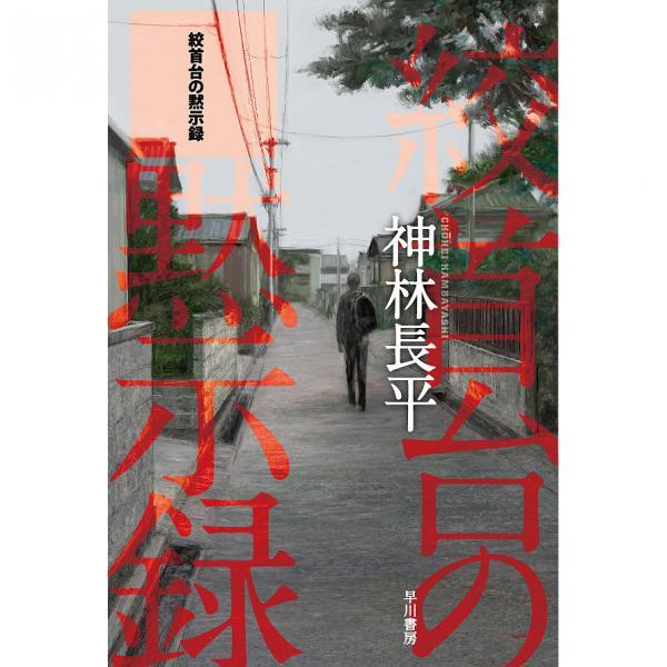 絞首台の黙示録/神林長平