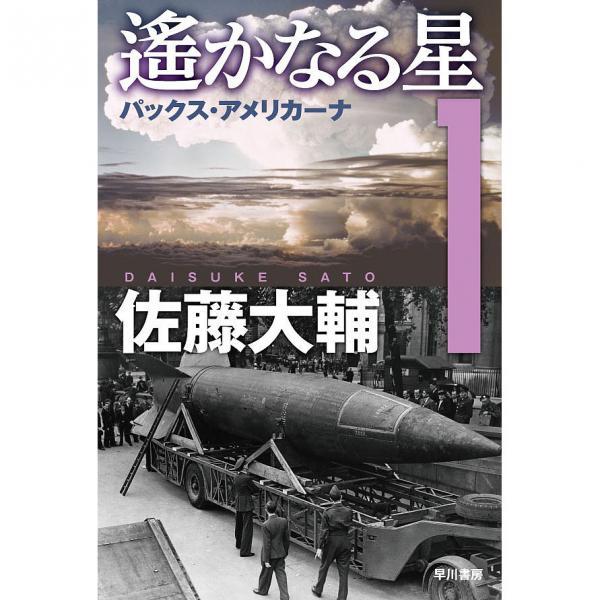 遙かなる星 1/佐藤大輔