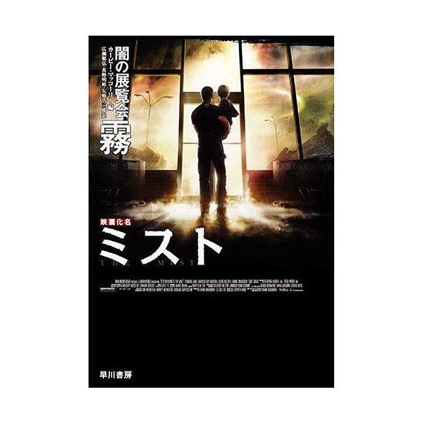 闇の展覧会 霧 新装版/カービー・マッコーリー/デニス・エチスン/広瀬順弘