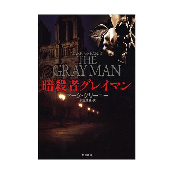 暗殺者グレイマン/マーク・グリーニー/伏見威蕃