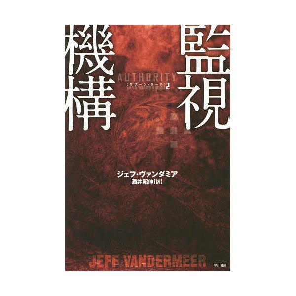 監視機構/ジェフ・ヴァンダミア/酒井昭伸