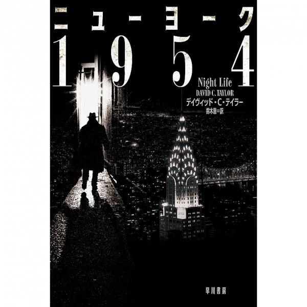 ニューヨーク1954/デイヴィッド・C・テイラー/鈴木恵
