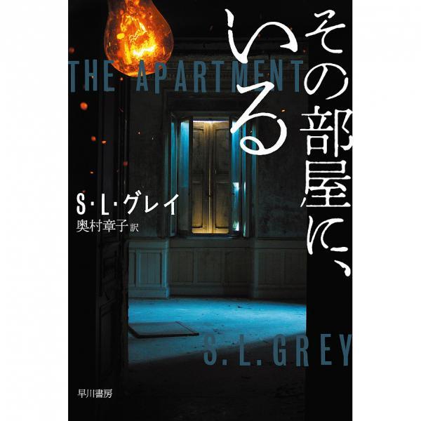 その部屋に、いる/S・L・グレイ/奥村章子