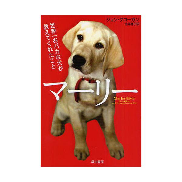 マーリー 世界一おバカな犬が教えてくれたこと/ジョン・グローガン/古草秀子