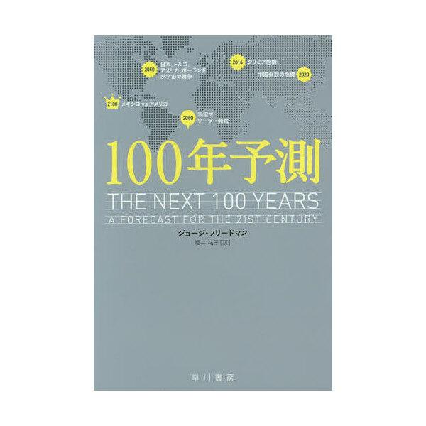 100年予測/ジョージ・フリードマン/櫻井祐子