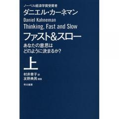 ファスト&スロー あなたの意思はどのように決まるか? 上/ダニエル・カーネマン/村井章子