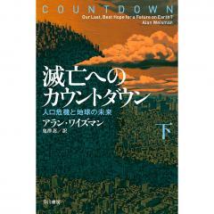 滅亡へのカウントダウン 人口危機と地球の未来 下/アラン・ワイズマン/鬼澤忍