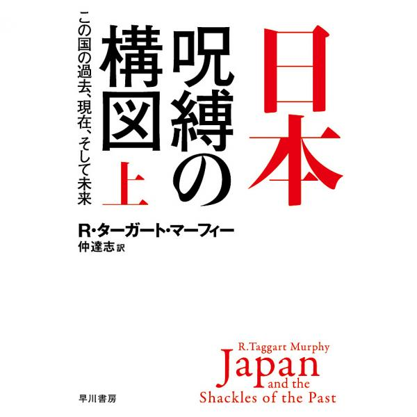 日本-呪縛の構図 この国の過去、現在、そして未来 上/R・ターガート・マーフィー/仲達志