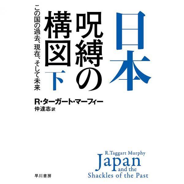 日本-呪縛の構図 この国の過去、現在、そして未来 下/R・ターガート・マーフィー/仲達志