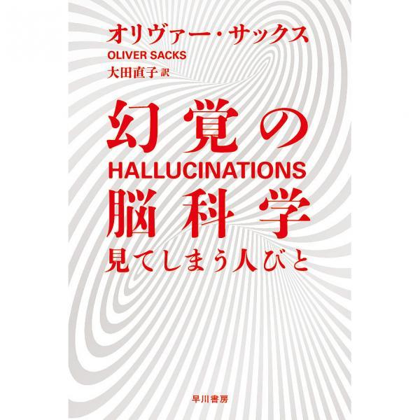 幻覚の脳科学 見てしまう人びと/オリヴァー・サックス/大田直子