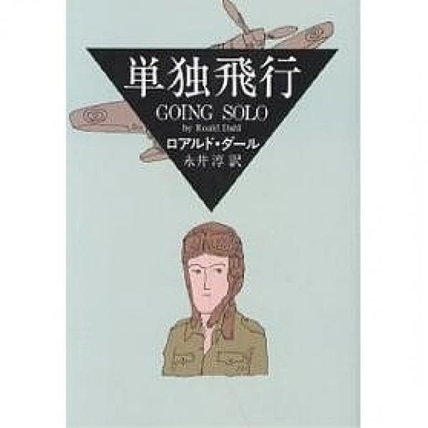 単独飛行/ロアルド・ダール/永井淳