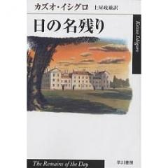 日の名残り/カズオ・イシグロ/土屋政雄