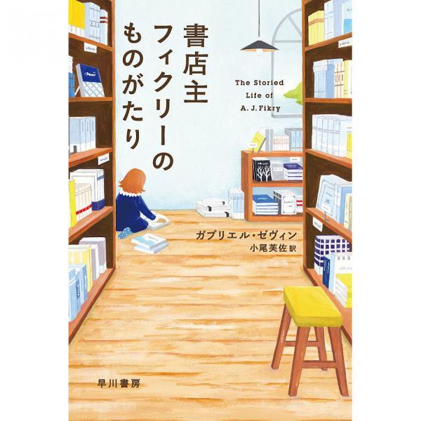 書店主フィクリーのものがたり/ガブリエル・ゼヴィン/小尾芙佐