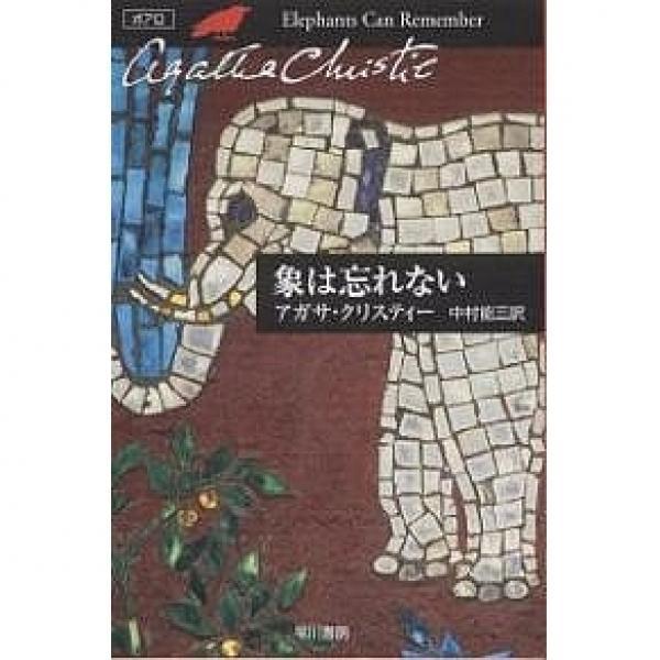 象は忘れない/アガサ・クリスティー/中村能三