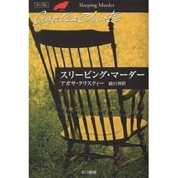 スリーピング・マーダー/アガサ・クリスティー/綾川梓