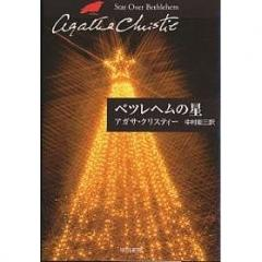 ベツレヘムの星/アガサ・クリスティー/中村能三