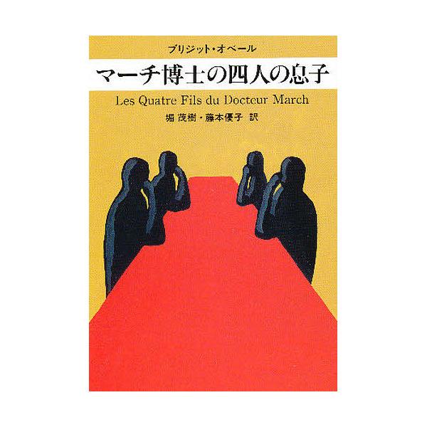 マーチ博士の四人の息子/ブリジット・オベール/堀茂樹/藤本優子
