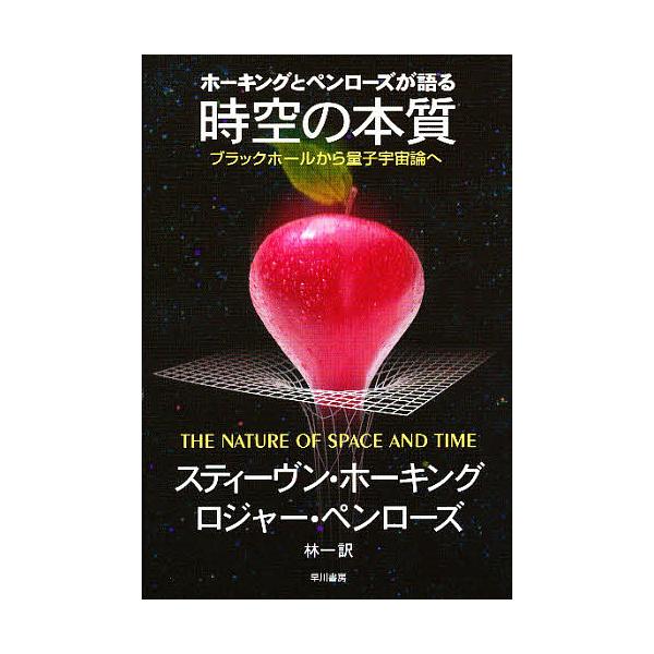 ホーキングとペンローズが語る時空の本質 ブラックホールから量子宇宙論へ/スティーヴン・ホーキング/ロジャー・ペンローズ/林一
