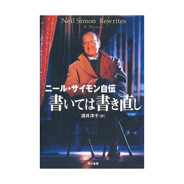 書いては書き直し ニール・サイモン自伝/ニール・サイモン/酒井洋子