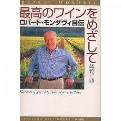 最高のワインをめざして ロバート・モンダヴィ自伝/ロバート・モンダヴィ/大野晶子