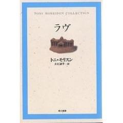 ラヴ/トニ・モリスン/大社淑子
