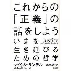 これからの「正義」の話をしよう いまを生き延びるための哲学/マイケル・サンデル/鬼澤忍