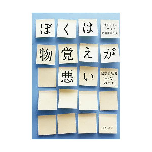 ぼくは物覚えが悪い 健忘症患者H・Mの生涯/スザンヌ・コーキン/鍛原多惠子