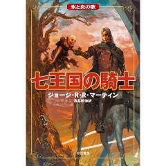 七王国の騎士/ジョージ・R・R・マーティン/酒井昭伸