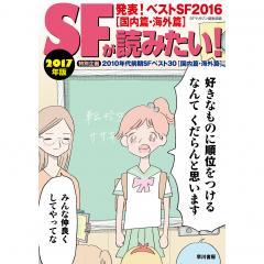 SFが読みたい! 2017年版/SFマガジン編集部