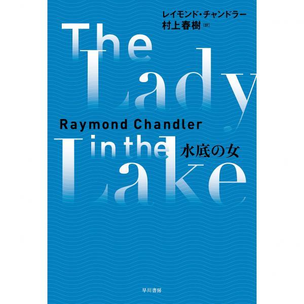水底の女/レイモンド・チャンドラー/村上春樹