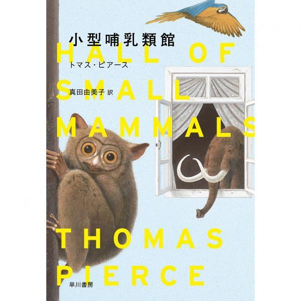 小型哺乳類館/トマス・ピアース/真田由美子