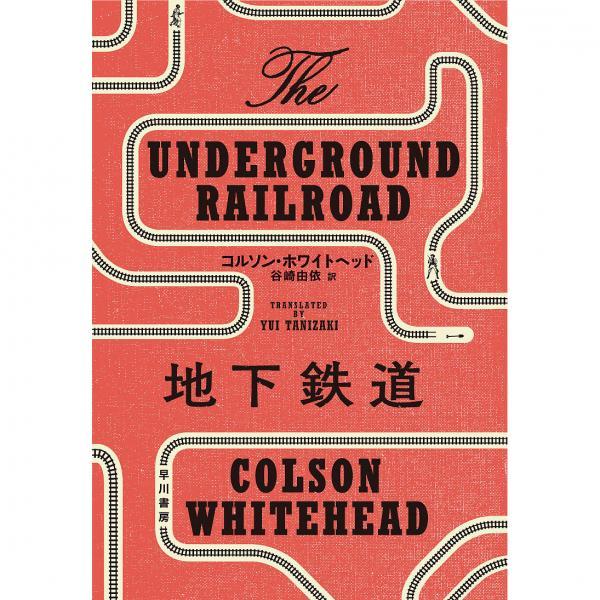 地下鉄道/コルソン・ホワイトヘッド/谷崎由依