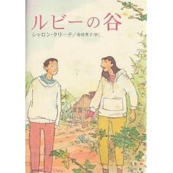ルビーの谷/シャロン・クリーチ/赤尾秀子